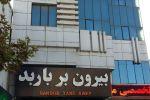 جاجیگا - آپارتمان شیراز اجاره