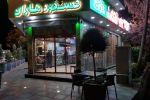 جاجیگا - رزرو آپارتمان مبله تهران